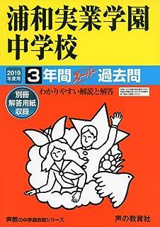 418浦和実業学園中学校 2019年度用 3年間スーパー過去問 (声教の中学過去問シリーズ)