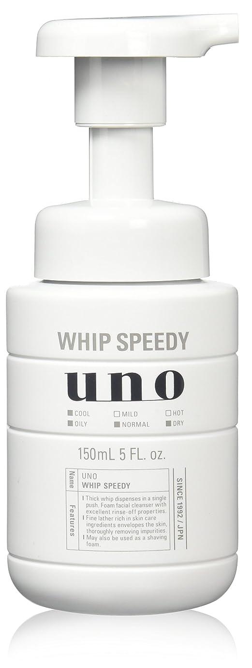 ウーノ ホイップスピーディー 洗顔料 150ml