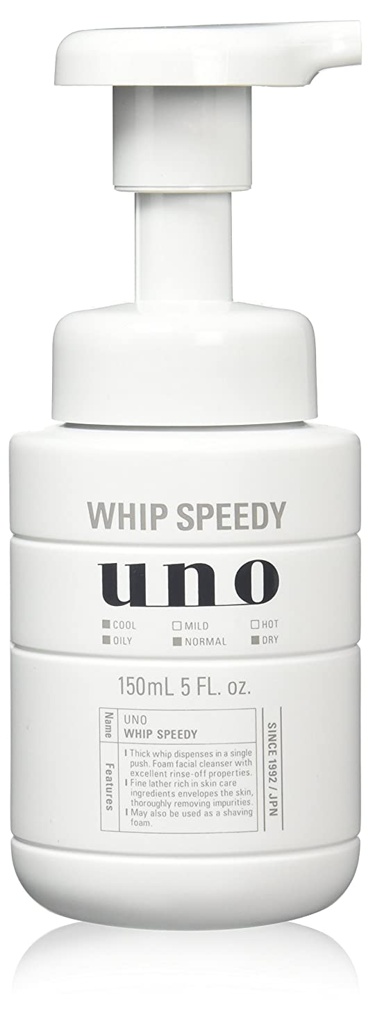 行為風が強い静めるウーノ ホイップスピーディー 洗顔料 150ml