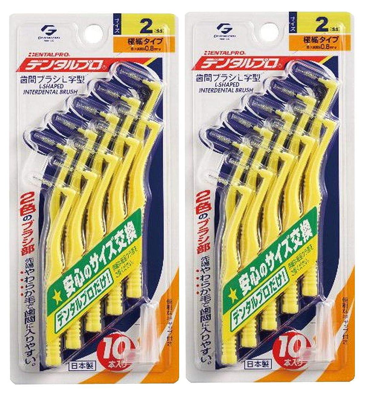 姉妹ブランク太鼓腹デンタルプロ 歯間ブラシ L字型 10本入 サイズ 2 (SS) × 2個セット