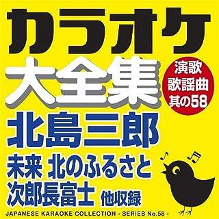 カラオケ大全集 演歌・歌謡曲 其の58 — 北島 三郎 —