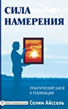 Сила намерения: Практические шаги к реализации (Школа Психоантропологии) (Russian Edition)