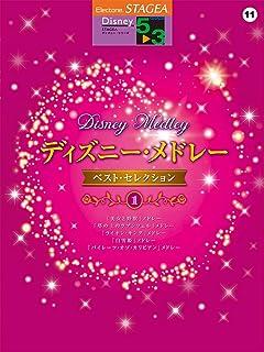 STAGEA ディズニー (5~3級) Vol.11 ディズニー・メドレー ベスト・セレクション [1]