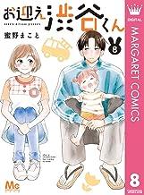 表紙: お迎え渋谷くん 8 (マーガレットコミックスDIGITAL) | 蜜野まこと