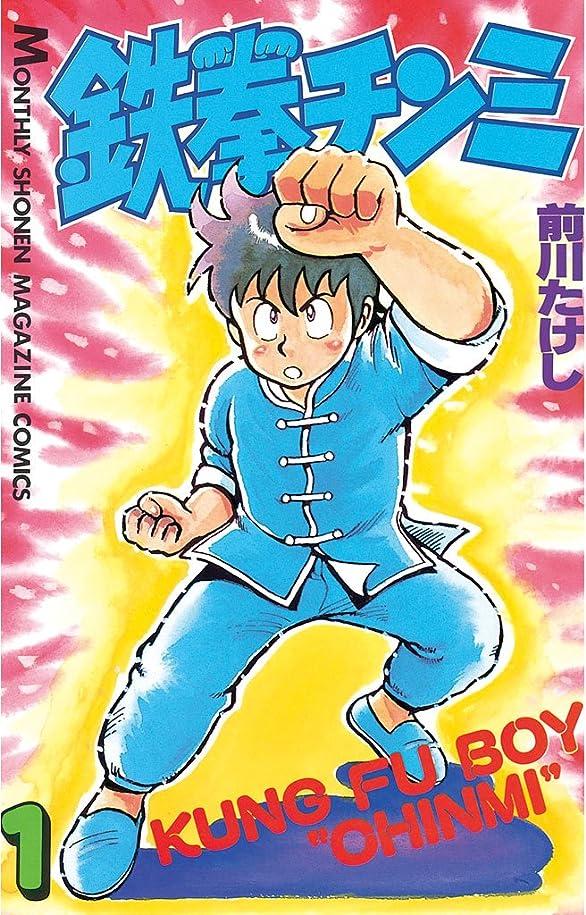 リマ呪いステートメント鉄拳チンミ(1) (月刊少年マガジンコミックス)