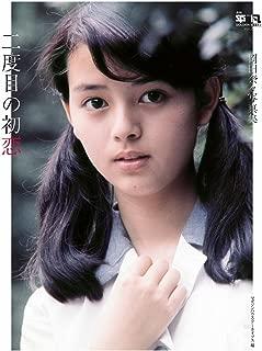 月刊平凡GOLDEN BEST!! Vol.2 岡田奈々写真集 二度目の初恋 (マガジンハウス・アーカイブス)