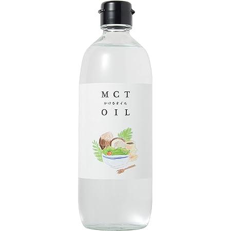 【大容量 470g】MCTオイル かけるオイル ココナッツ由来100% 中鎖脂肪酸100%