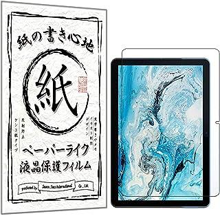 【紙のような描き心地】【Seven Seas】Lenovo IdeaPad Duet Chromebook フィルム Lenovo IdeaPad Duet Chromebook ペーパーライク 液晶保護フィルム 10.1インチ用 紙のような描...