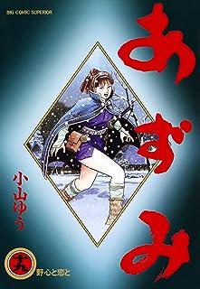 あずみ(19) (ビッグコミックス)