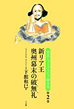 新リア王/奥州幕末の破無礼 (東北シェイクスピア脚本集 第2巻)