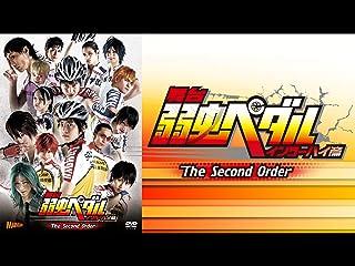 舞台『弱虫ペダル』インターハイ篇 The Second Order(dアニメストア)