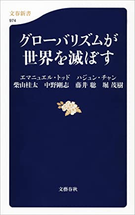 グローバリズムが世界を滅ぼす (文春新書)