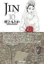 JIN-仁- 10 (集英社文庫―コミック版)