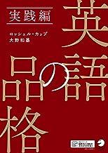 表紙: [音声DL付]英語の品格 実践編 | 大野 和基