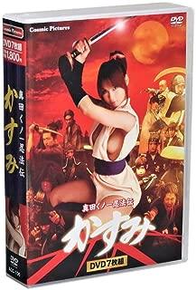真田くノ一忍法伝 かすみ DVD7枚組 (ケース付)セット