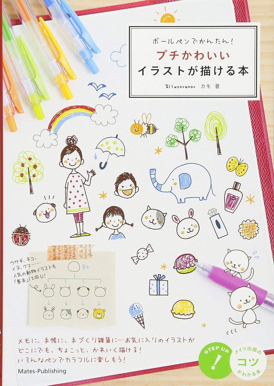 エクスタシー問題鳩ボールペンでかんたん! プチかわいいイラストが描ける本 (コツがわかる本!)