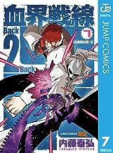表紙: 血界戦線 Back 2 Back 7 (ジャンプコミックスDIGITAL) | 内藤泰弘