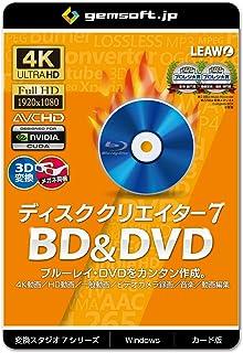 ディスククリエイター7 BD&DVD | 変換スタジオ7シリーズ | カード版 | Win対応