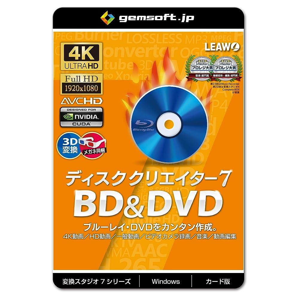 揃える滅びるブレースディスククリエイター7 BD&DVD | 変換スタジオ7シリーズ | カード版 | Win対応