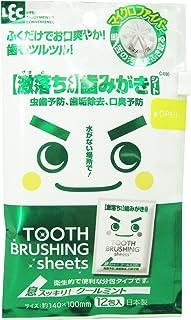 【激落ちくん】歯みがきシート 12包