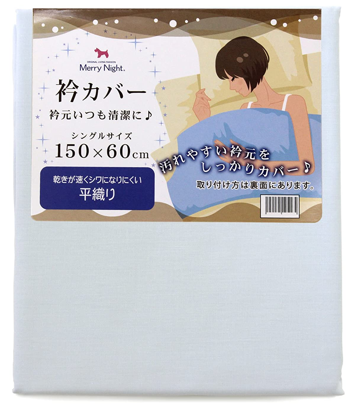 積分宴会落胆させるメリーナイト 衿カバー 平織り 150×60cm サックス EK1510-76