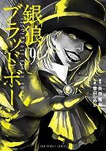 表紙: 銀狼ブラッドボーン(9) (裏少年サンデーコミックス)   雪山しめじ