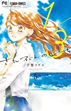 表紙: 1/3 さんぶんのいち(5) (フラワーコミックス)   千葉コズエ
