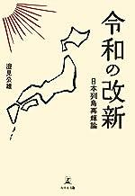 表紙: 令和の改新 日本列島再輝論 | 邉見公雄