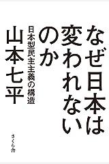 なぜ日本は変われないのか : 日本型民主主義の構造 Kindle版