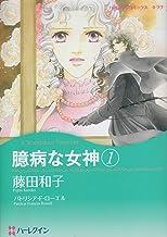 臆病な女神 1 (ハーレクインコミックス・キララ)
