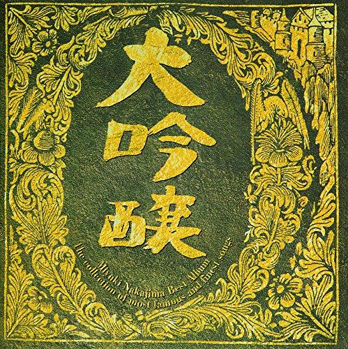 【Amazon.co.jp限定】大吟醸(CD)(オリジナル・マスクケース付き)