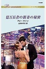 億万長者の新妻の秘密 (ハーレクイン・ロマンス) Kindle版