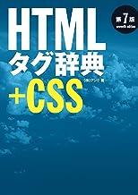 表紙: HTMLタグ辞典 第7版+CSS   株式会社アンク
