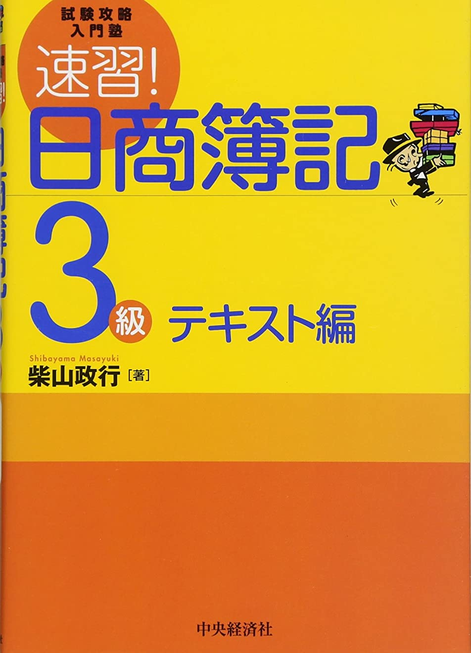 ハウスシュガー文字通り試験攻略入門塾 速習!日商簿記3級[テキスト編]