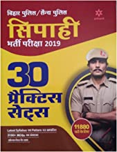 Bihar Police Constable Recruitment Exam 2019 (30 Practice Sets)