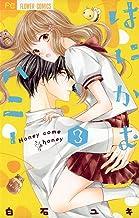 表紙: はにかむハニー(3) (フラワーコミックス) | 白石ユキ