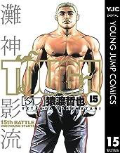 表紙: TOUGH―タフ― 15 (ヤングジャンプコミックスDIGITAL) | 猿渡哲也