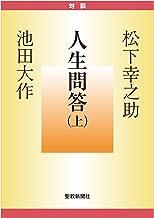 表紙: 人生問答(上)   松下 幸之助;池田 大作
