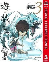 表紙: 遊☆戯☆王 カラー版 3 (ジャンプコミックスDIGITAL)   高橋和希