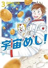 表紙: 宇宙めし!(3) (ビッグコミックス) | 日向なつお