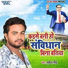 Kaise Bani Ho Savidhan Bina Batiya