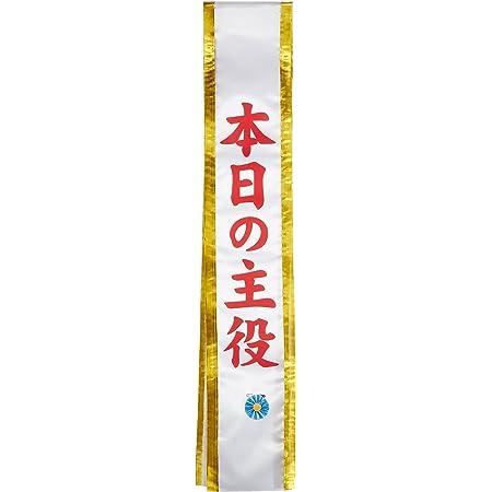 ジグ(JiG) タスキ 本日の主役 4050