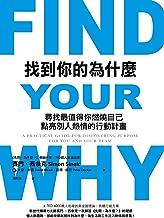 找到你的為什麼: 尋找最值得你燃燒自己、點亮別人熱情的行動計畫 (Traditional Chinese Edition)