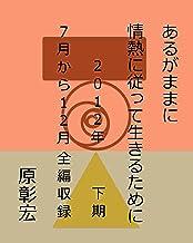 あるがままに情熱に従って生きるために 2012年 下期 7月から12月 全編収録