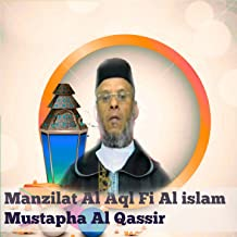 Manzilat Al Aql Fi Al Islam (Quran)