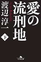 表紙: 愛の流刑地(下) (幻冬舎文庫) | 渡辺淳一