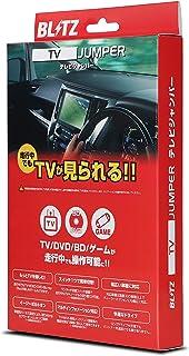 BLITZ(ブリッツ) 車載TVキャンセラーキット 【TV JUMPER】 (スイッチ無・テレビ自動表示タイプ) レクサス用 TAT30
