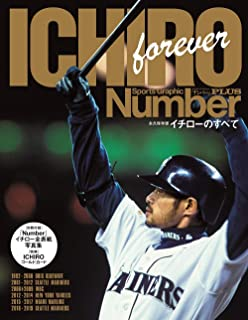 Number PLUS 「永久保存版 イチローのすべて」 (Sports Graphic Number PLUS(スポーツ・グラフィック ナンバープラス))...