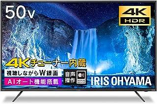 アイリスオーヤマ 50V型 4Kチューナー内蔵 AIオート機能付き 液晶テレビ 50XUC38VC LUCA 2番組同時録画対応 2021年モデル