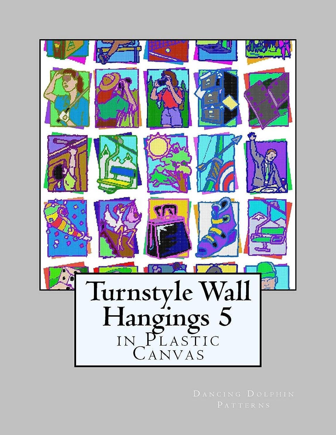 マンモス喜ぶおっとTurnstyle Wall Hangings 5: in Plastic Canvas (Turnstyle Wall Hangings in Plastic Canvas)